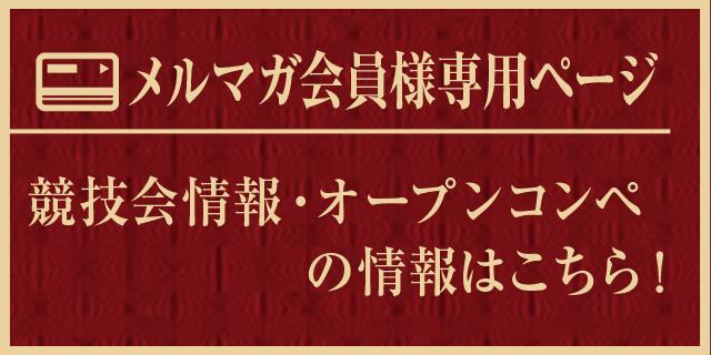 メンバー様専用ページ
